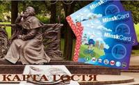 """Музей участвует в проекте """"Карта гостя"""