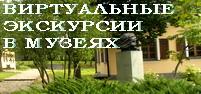 Виртуальные экскурсии в музеях Гродненской области