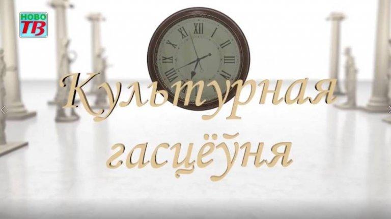Культурная гасцёўня музей Адама Міцкевіча
