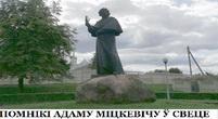 Памятники Адаму Мицкевичу в мире