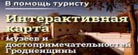 Інтэрактыўная карта музеяў Гродзенскай вобласці